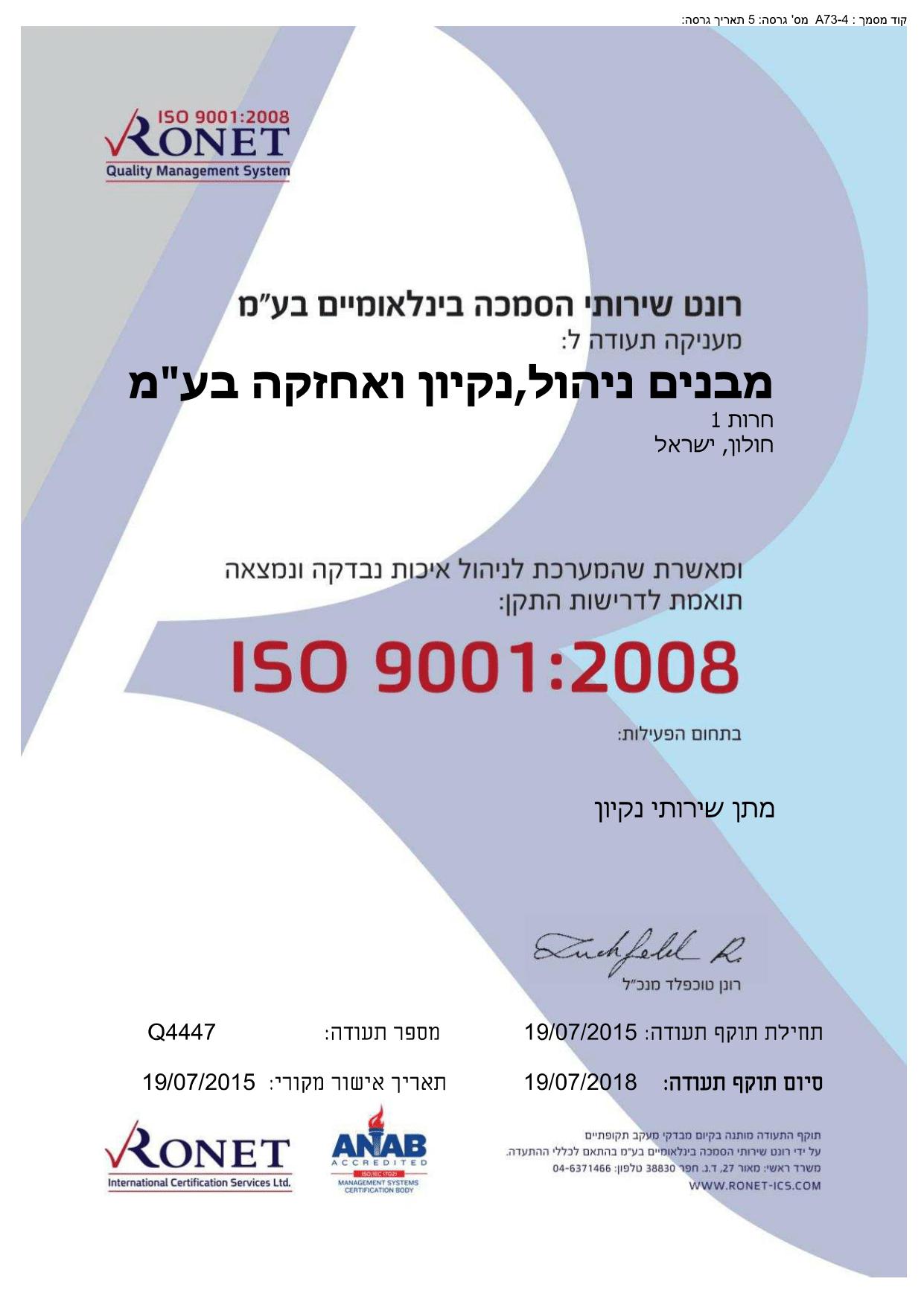 תעודת תקן מרונט שירותי הסמכה בינלאומיים