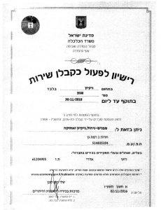 רישיון קבלן שירות